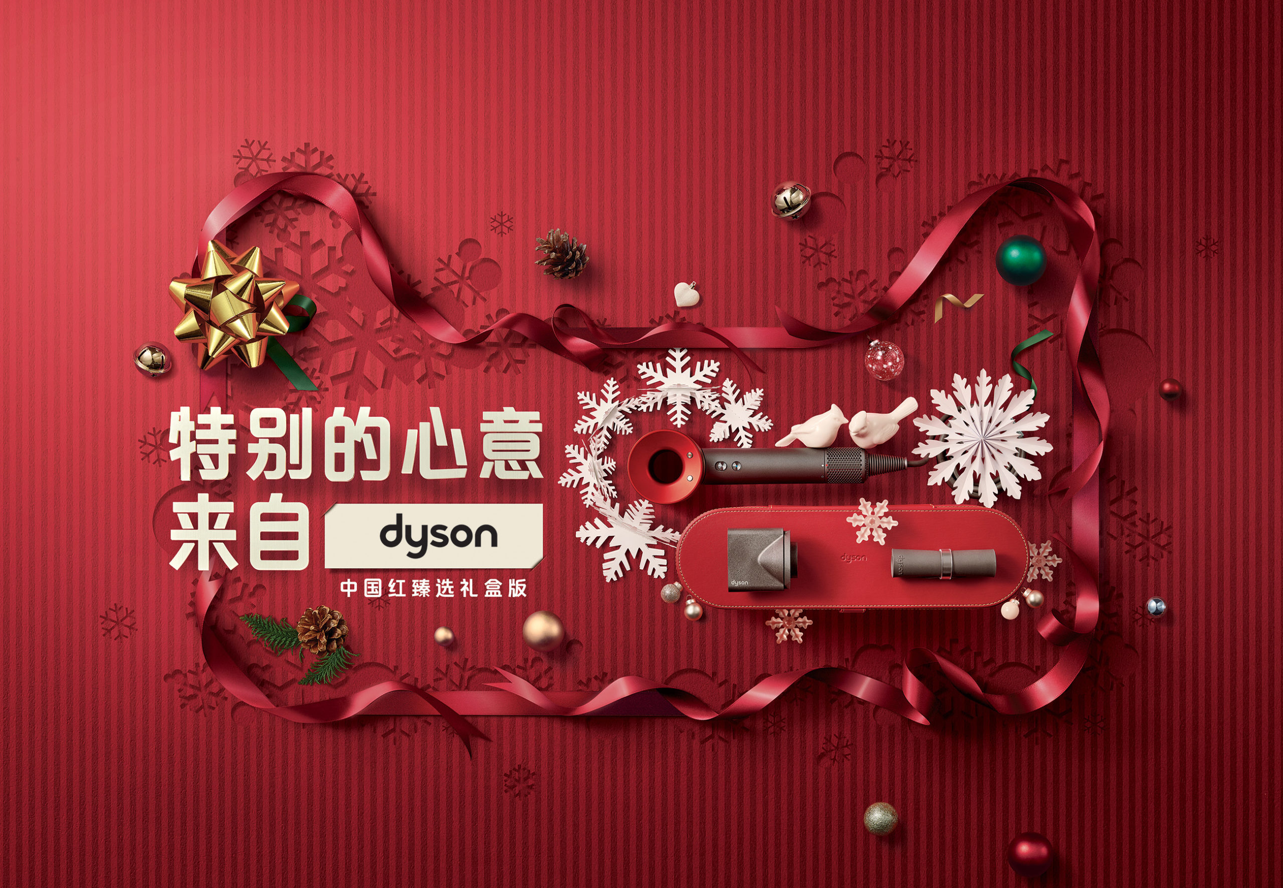 """Featured image for """"China Case Study: Dyson"""""""